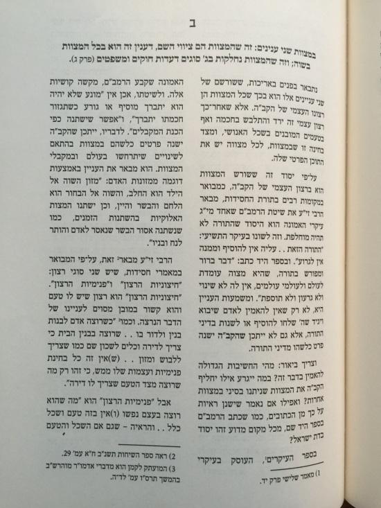 Reb Yoel Page 1