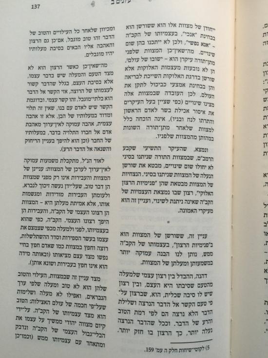 Reb Yoel Page 3